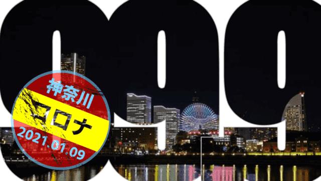【悲報】神奈川県、新型コロナ「999人」感染確認 なんJ大反響…