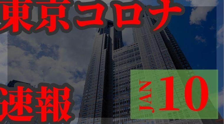 【速報】東京都 1月10日の新型コロナ感染者数を発表 重症者数は128人に