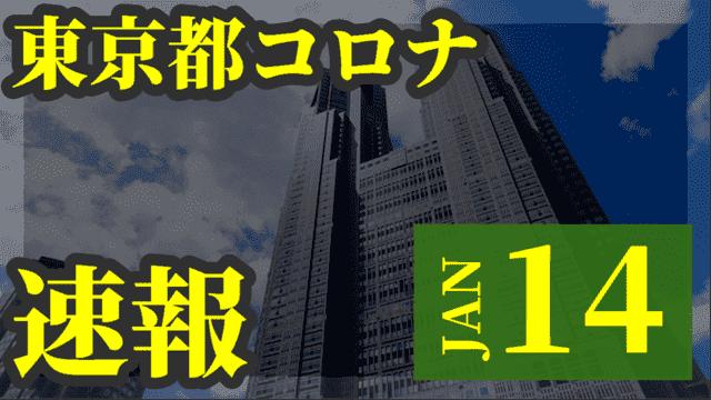 【速報】東京都 1月14日 新型コロナ感染者数を発表 成人の日で検査数が減少