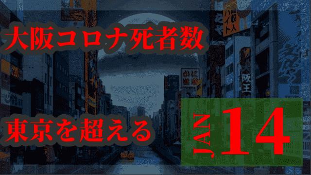 【悲報】大阪府のコロナ死者数、東京都を超えて全国1位に…