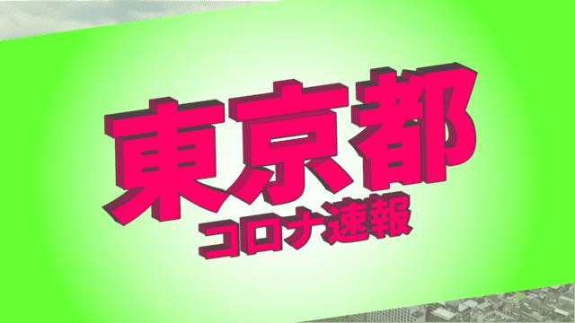 【速報】東京都 1月15日 新型コロナ感染者数を発表 小池知事「懸念していた」