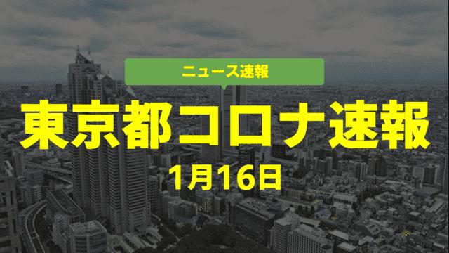 【速報】東京都 1月16日 新型コロナ感染者数を発表 爆発的な高水準に