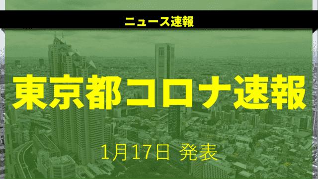 【速報】東京都 1月17日 新型コロナ感染者数を発表 日曜日の最多更新
