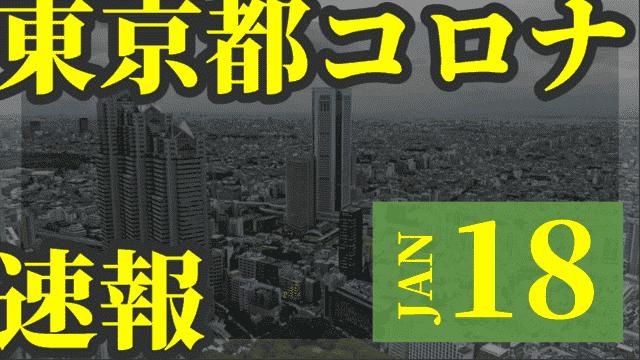 【速報】東京都 1月18日 新型コロナ感染者数を発表 月曜日2番目の多さ