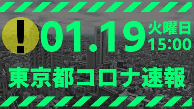 【速報】東京都 1月19日 新型コロナ感染者数を発表 重症者激増