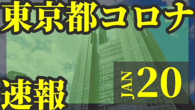 東京都 1月20日 新型コロナ感染者数を発表 重症者が過去最多 検査数は激減