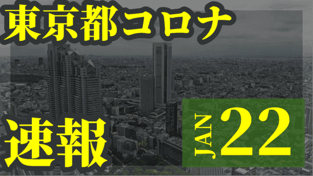 【朗報】東京都 1月22日 新型コロナ感染者数を発表 緊急事態宣言の効果出る