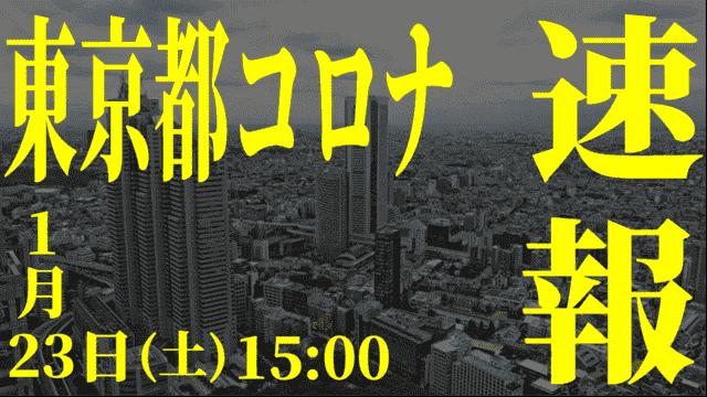 【速報】東京都 1月23日 新型コロナ感染者数を発表 激減する