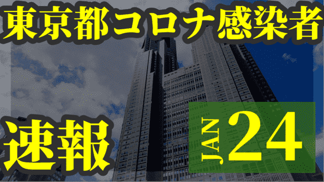 【速報】東京都 1月24日 新型コロナ感染者数を発表 久しぶりの水準に