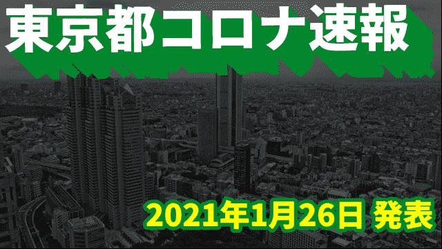 【速報】東京都 1月26日 新型コロナ感染者数を発表 緊急事態下で検査激減!?