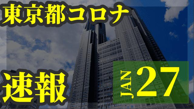 【速報】東京都 1月27日 新型コロナ感染者数を発表 検査数ピーク時10分の1