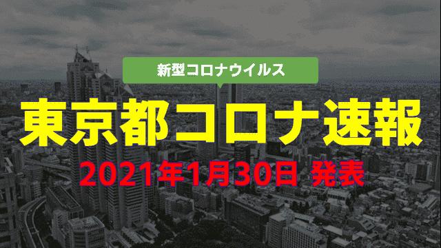 東京都 1月30日 新型コロナ感染者数を発表 緊急事態宣言の解除は「困難」か