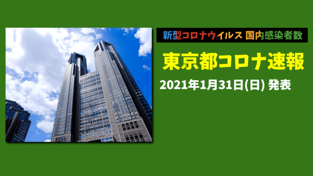 【速報】東京都 1月31日(日) 新型コロナ感染者数を発表。