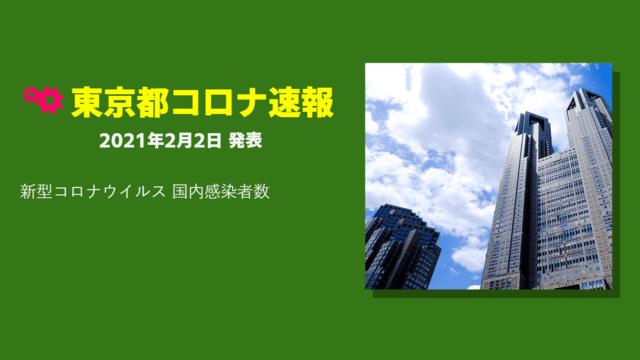 【速報】東京都 2月2日 新型コロナ感染者数を発表。今日の数字、ガチ…