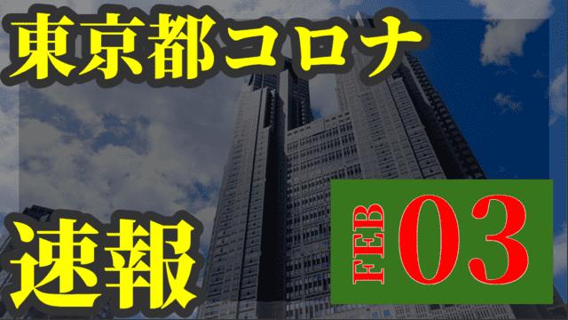 【速報】東京都 2月3日 新型コロナ感染者数を発表。今日の検査数、ガチで変