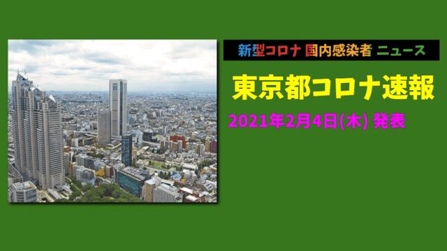 【速報】東京都 2月4日 新型コロナ感染者数を発表。検査数は前日比+10684件