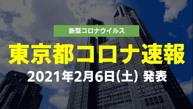 【速報】東京都 2月6日 新型コロナ感染者数を発表。きょうの速報値は…