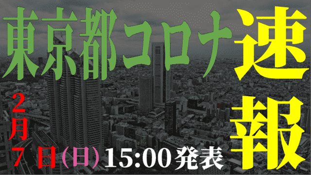 【速報】東京都 2月7日 新型コロナ感染者数を発表。日曜日の速報値が…