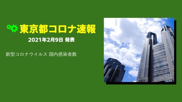 【速報】東京都 2月9日 新型コロナ 感染者数を発表 収束≒協力金バブル終了か