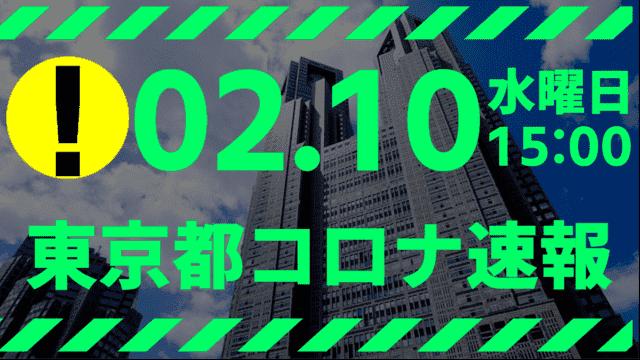 【速報】東京都 2月10日 新型コロナ 感染者数を発表 検査数、ウソみたいにw