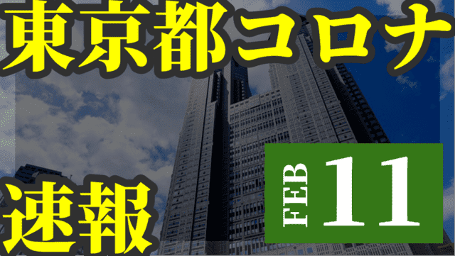【速報】東京都 2月11日 新型コロナ 感染者数を発表 検査数、前日比+9616件