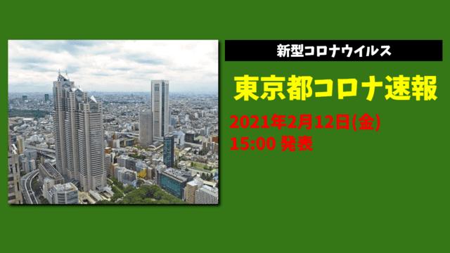 【速報】東京都 2月12日 新型コロナ 感染者数を発表 金曜日の最多は2392件