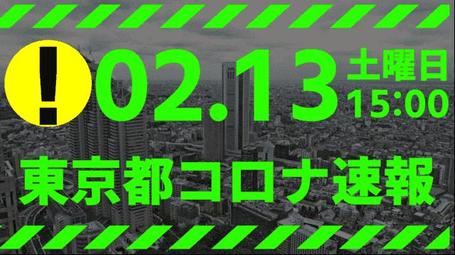 【速報】東京都 2月13日 新型コロナ 感染者数を発表 土曜の最多数2268件