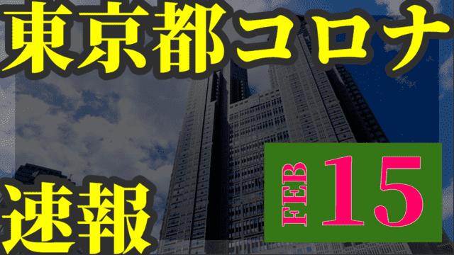 東京都 2月15日 新型コロナ 感染者数を発表 緊急事態宣言の解除に小池発言