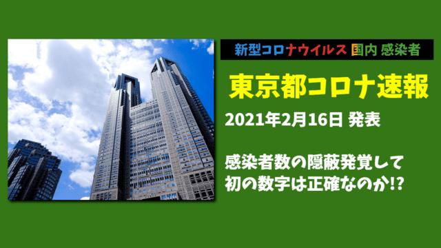 【速報】東京都 2月16日 新型コロナ 感染者数を発表 隠蔽発覚して初の数字