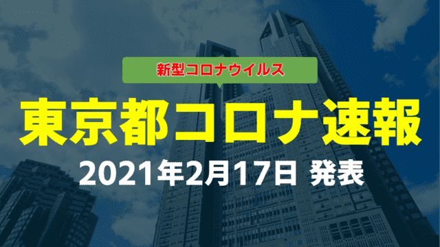 東京都 2月17日 新型コロナ 感染者数を発表 検査数が激減 ワクチン接種も…