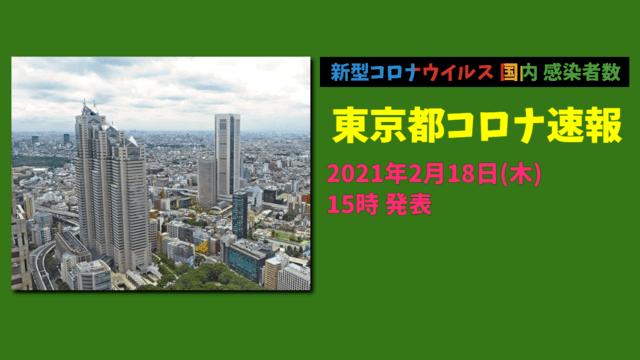【速報】東京都 2月18日 新型コロナ 感染者数を発表 検査数、前日比+9894件