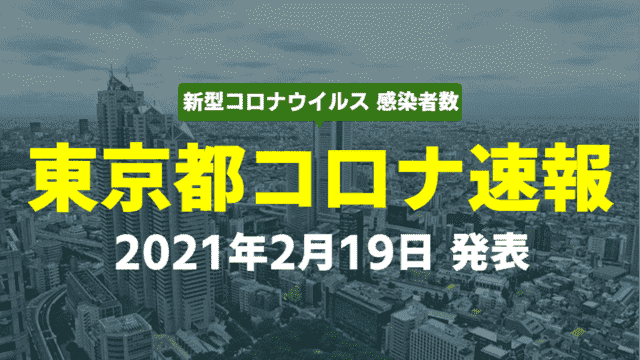 東京都 2月19日 新型コロナ 感染者数を発表 検査件数 ピーク時の半分