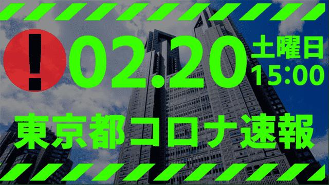 【速報】東京都 2月20日 新型コロナ 感染者数を発表 宣言解除 専門家の見解