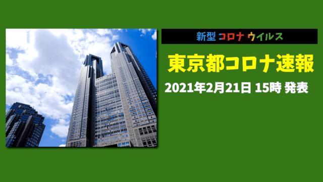 【速報】東京都 2月21日 新型コロナ 感染者数を発表 宣言解除 菅首相が見解