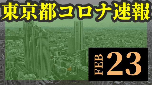 【速報】東京都 2月23日 新型コロナ 感染者数を発表 早期解除は要請せず