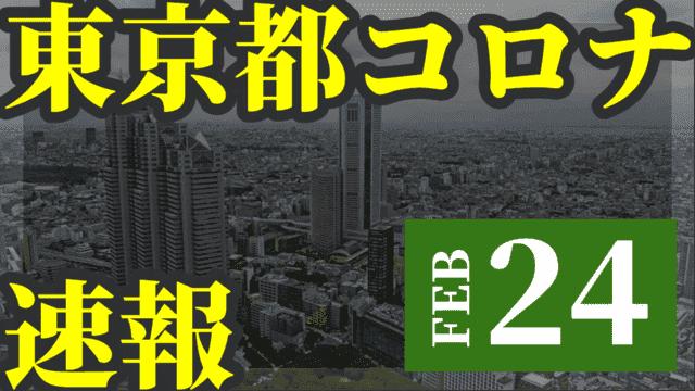 【速報】東京都 2月24日 新型コロナ 感染者数を発表 検査件数が激減