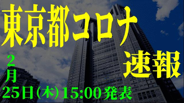 【速報】東京都 2月25日 新型コロナ 感染者数を発表 検査数は前日比+8684件