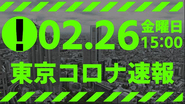 【速報】東京都 2月26日 新型コロナ 感染者数を発表 検査数が再び謎の激減