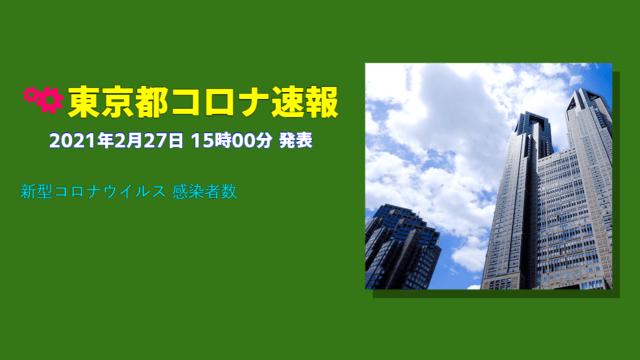 【速報】東京都 2月27日 新型コロナ 感染者数を発表 検査数が激増の影響は