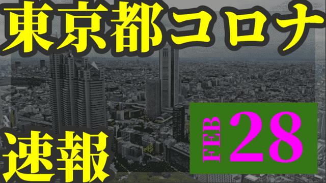 【速報】東京都 2月28日 新型コロナ 感染者数を発表 最終日 検査数は減少に