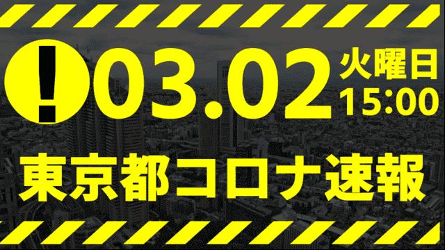 【速報】東京都 3月2日 新型コロナ 感染者数を発表 検査数 ピークの2割に