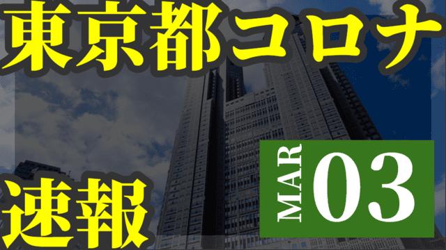 【速報】東京都 3月3日 新型コロナ 感染者数を発表 検査数 ガチでヤバい