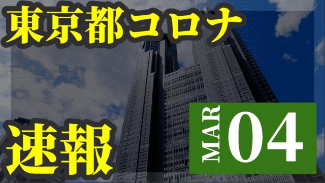 【速報】東京都 3月4日 新型コロナ 感染者数を発表 検査数 謎でおかしい…