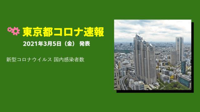 【速報】東京都 3月5日 新型コロナ 感染者数を発表 緊急事態宣言、延長