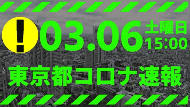東京都 3月6日 新型コロナ 感染者数を発表 緊急宣言延長も検査数は改善せず