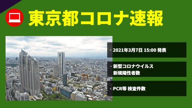 【速報】東京都 3月7日 新型コロナ 感染者数を発表 検査は下火…数値目標も