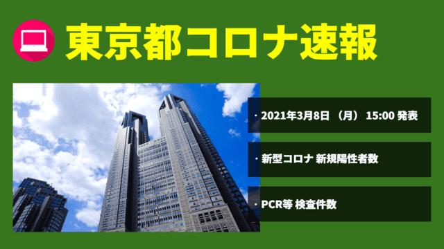 東京都 3月8日 新型コロナ 感染者数を発表 検査数の減少に宣言延長の意味は