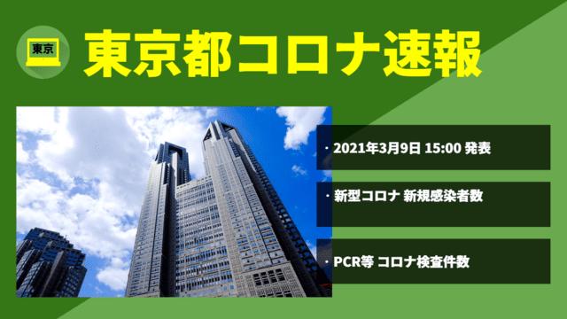 【速報】東京都 3月9日 新型コロナ 感染者数を発表 検査数の減少 実態は闇?