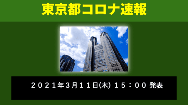 【速報】東京都 3月11日の感染者数を発表 新型コロナ 検査数、なぜか爆増