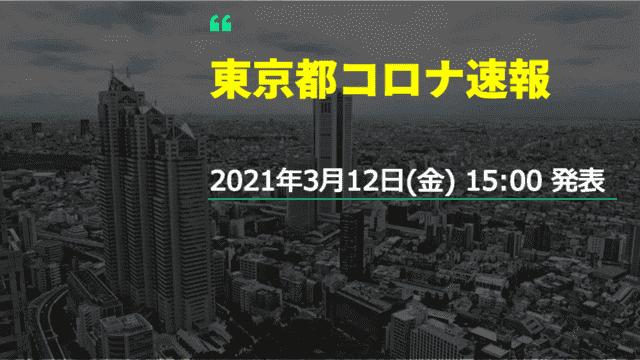【速報】東京都 3月12日の感染者数を発表 新型コロナ 検査数 前日比-1316件